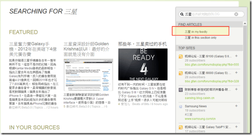 feedly tips-13