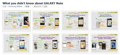 [Tips] 關於Galaxy Note…你所不知道的25個小技巧!