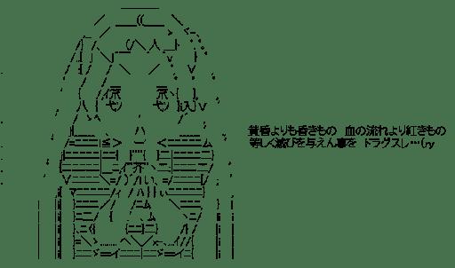 凸守早苗「竜破斬」(中二病でも恋がしたい!)