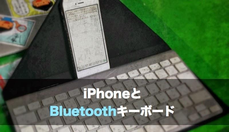 IPhonewithKeyboard 038 001