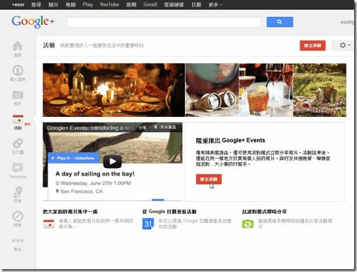 google  event-02