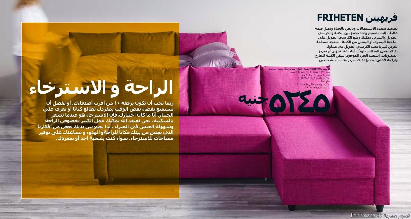 img83a984ba40fab2338103e8223b782e8f صور كتالوج ايكيا مصر ikia للديكورات