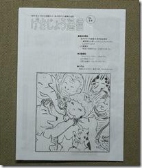 子ども劇場表紙絵2011 夏 ①