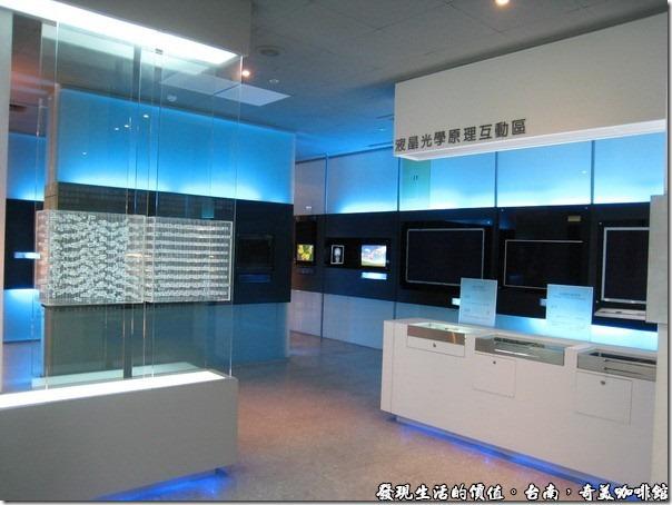 台南奇美咖啡館。液晶光學原理互動區。
