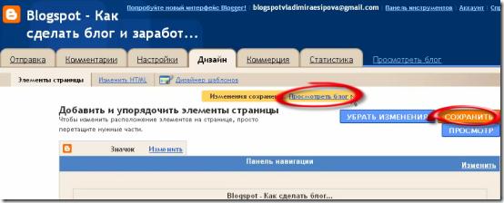 kak-postavit-baner-05