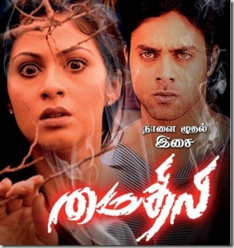Mythili-2012-Mp3-Songs-Download
