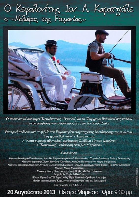 Αφιέρωμα στον Ι.Λ. Καρατζιάλε στο Δημοτικό Θέατρο Ληξουρίου (20.8.2013)