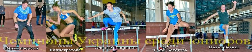 Чемпионат Украины по легкой атлетике среди юниоров в помещении