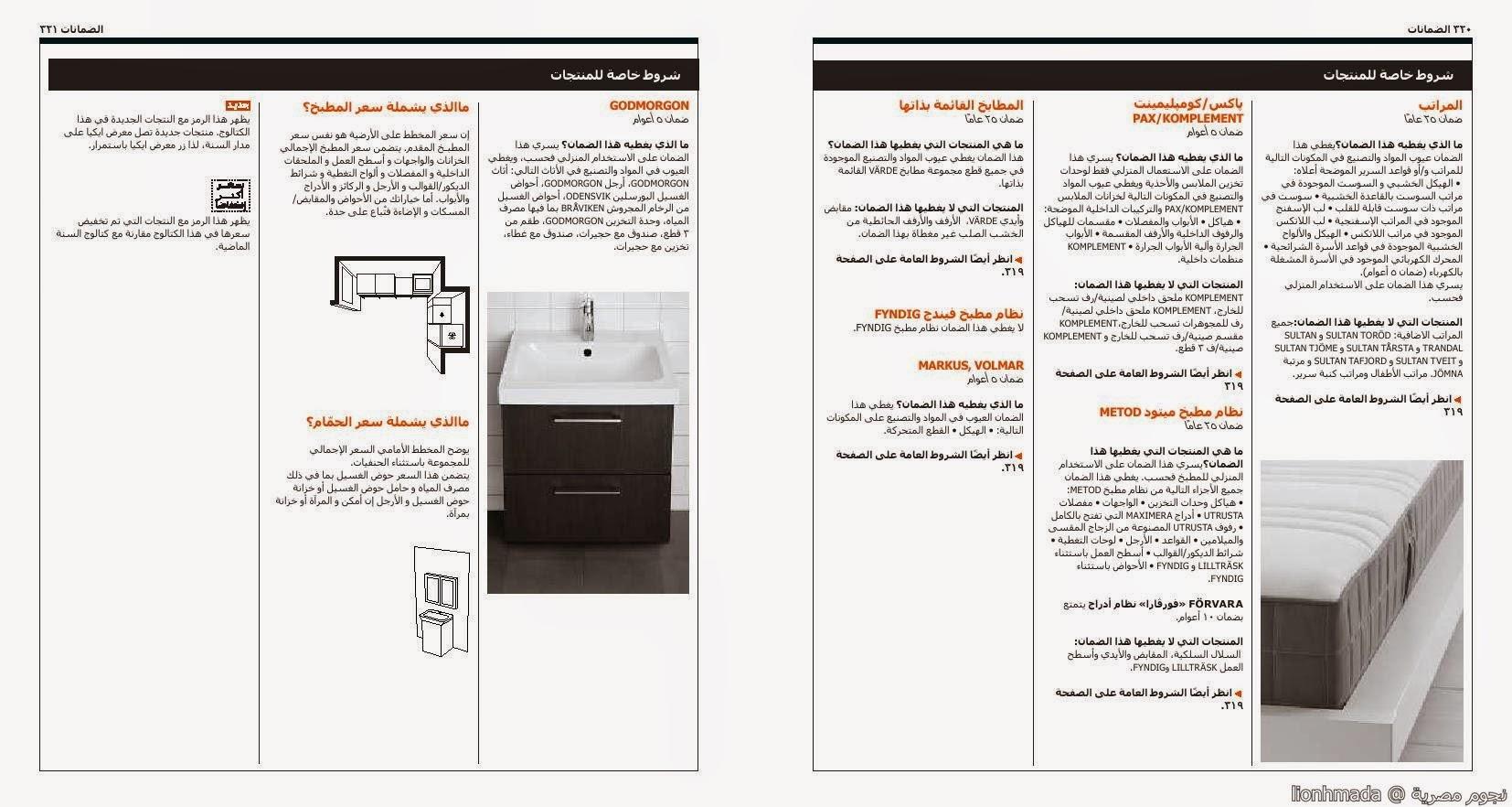 imgb6e7155b97d8b9b8d9b5c98e4b60f122 صور كتالوج ايكيا مصر ikia للديكورات