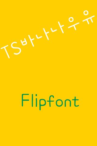 TS바나나우유 한국어 FlipFont