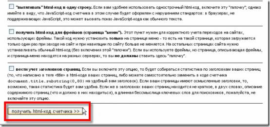 Ustanavlivaem-schetchik-LiveInternet-15