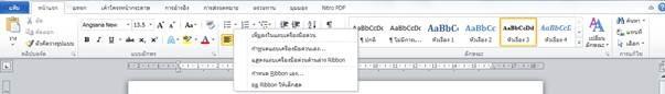 Microsoft Word 2010 Ribbon