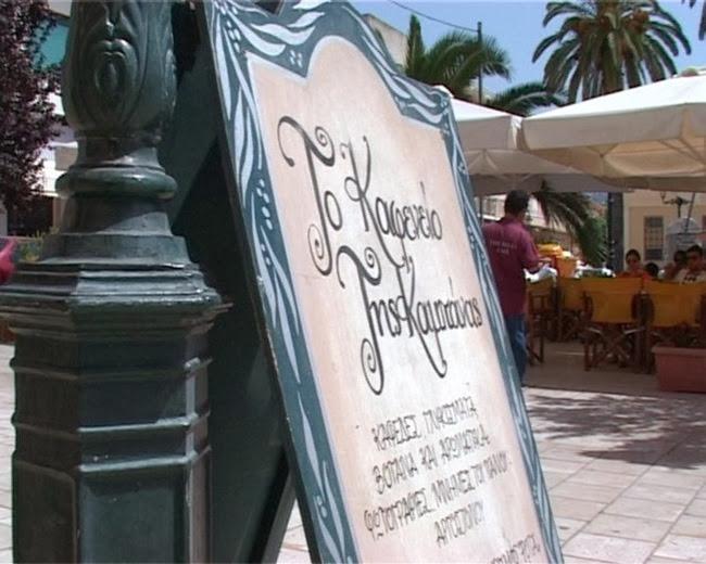 Δημ. Συμβούλιο για το Καφενείο της Καμπάνας: Στηρίζεται ο ΚΟΙΣΠΕ, στη μοίρα του ο Καρλής