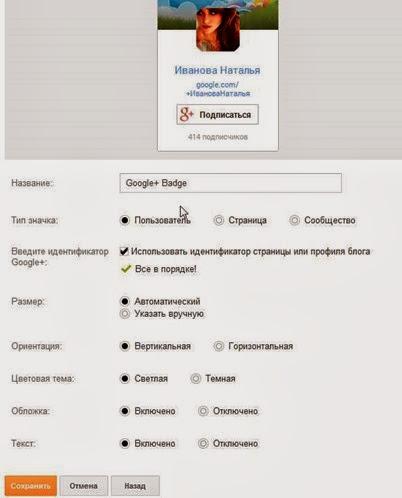 настройка значка гугл+