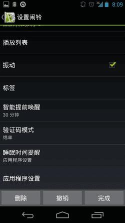 Sleep as Android-04