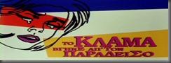 freemovieskanonaki.blogspot.gr  kanonaki, ταινιες, ελληνικος κινηματογραφος, TO KLAMA BGHKE AP TON PARADEISO