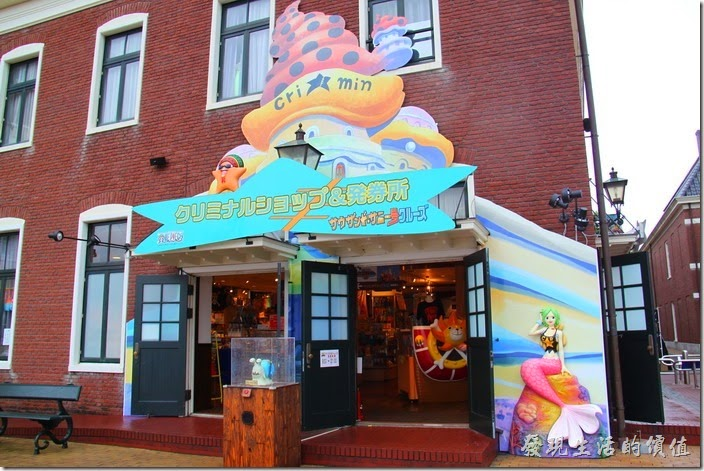 日本北九州-豪斯登堡(千陽號)。這是海星帕帕克的【犯人牌(克里米納)/criminal】商店。這裡也是「千陽號」的乘船卷的販賣處,店門口還有一支「電話蟲」耶。