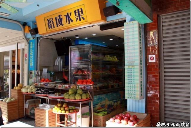 台南-裕成水果店。裕成水果店的大門口,因為是冬天所以水果種類似乎比較少,夏天的時候可是滿滿的各式水果。