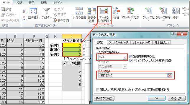 excel_graph_change_list_3item_control_exp5