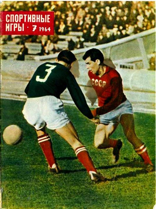 Sport_igry_1964_07
