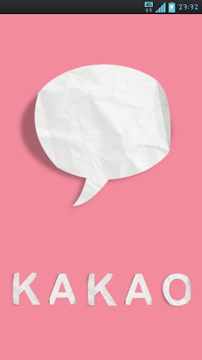 카카오톡 테마 : 페이퍼 핑크
