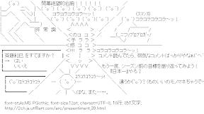 [AA]コラコラコラコラ~ッの予感!!!!