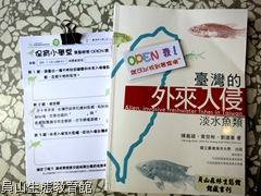 保育小學堂 第9期(2102.08-2) 主題書籍