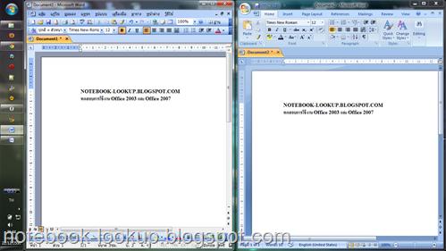 การติดตั้ง Office 2003 และ Office 2007 บนเครื่องเดียวกัน