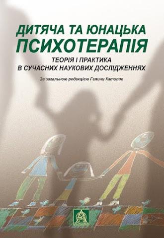 Дитяча та юнацька психотерапія: теорія і практика в сучасних наукових дослідженнях