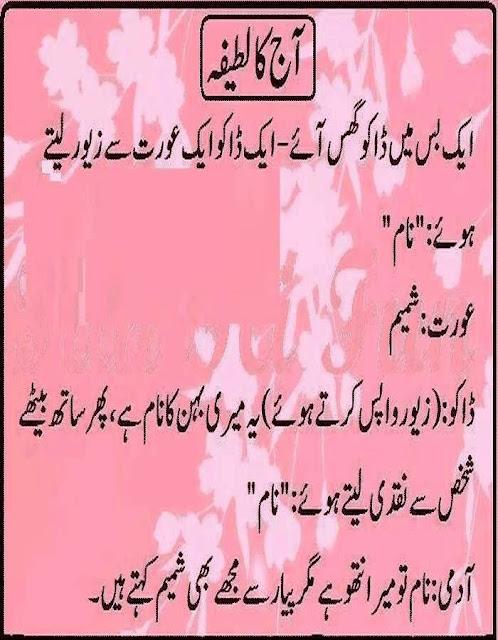 New Urdu Lateefey -  -