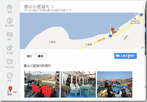 google  local-06