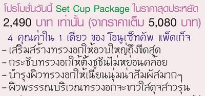 ทิพย์สตอรี่ เซท คัพดี (ThipStory Set Cup D Packege )