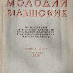 Молодий більшовик.jpg