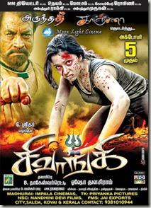 Sivangi-2012-Tamil-Movie-Watch-Online