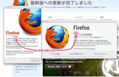 Firefox の異なるバージョンを同時起動