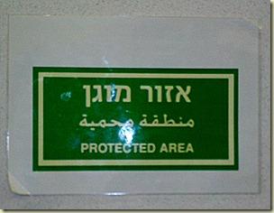 2013-01-06 Raizel Hospital Hadassah 043