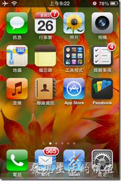 再回到iPhone的螢幕就不會再有放大的問題出現了。