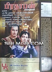 sarvathikari_cd_cover_back