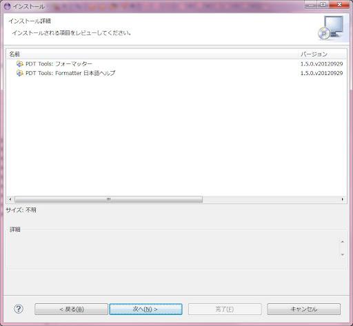 インストール 20121003 220821.jpg