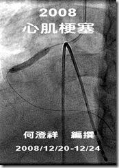 2008-12-心肌梗塞