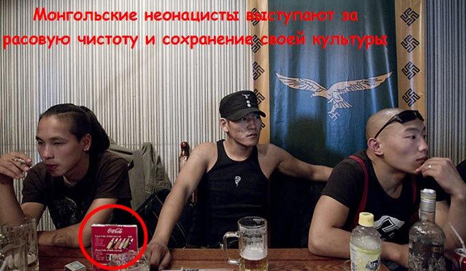 Монгольские неонацисты