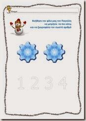 φυλλα εργασιας χειμώνα (2) MATHS(11)