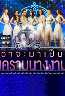 Cuộc Chiến Sắc Đẹp - Miss Beaty And Talent Thailand Tập 37-End