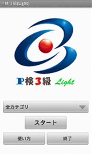 パソコン検定3級(Light)