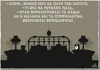 xantzopoulos1-12-12