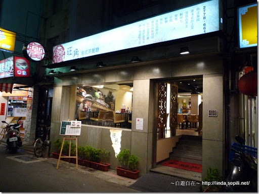 台北東區旺角茶餐廳-7