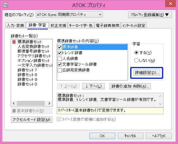 ATOK_clear3