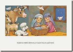 Η Γέννησης του Ιησού μας(11)