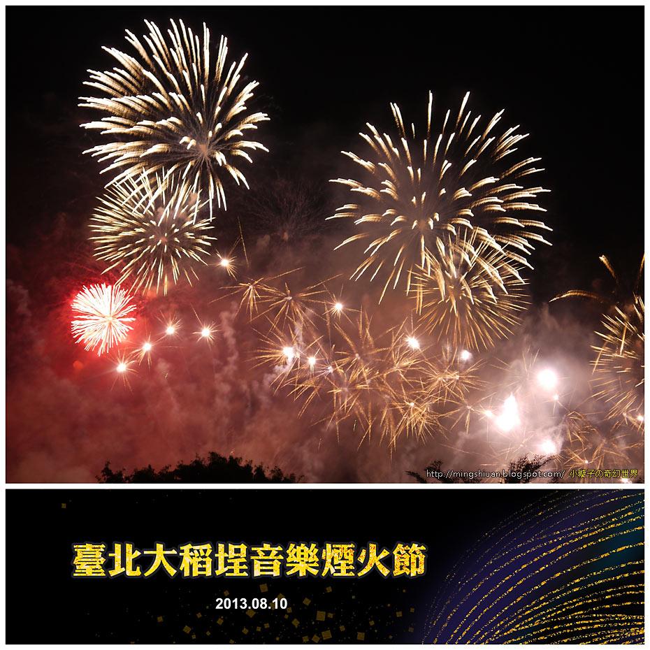 20130810_fireworks01.jpg