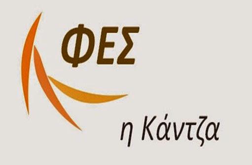 FES-KANTZA